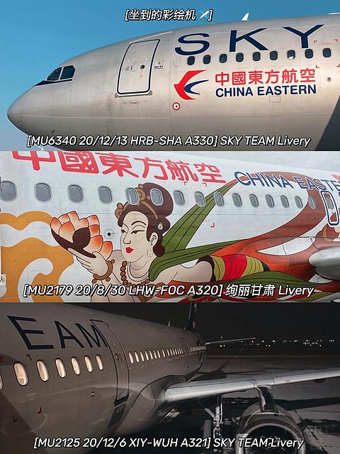 2020东航随心飞年度总结|干货推荐