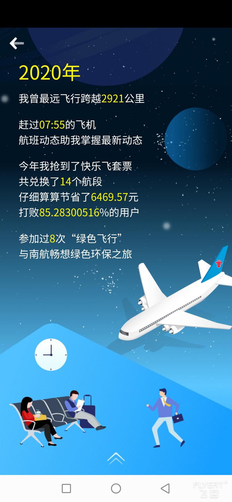 Screenshot_20210107_210852_com.csair.mbp.jpg