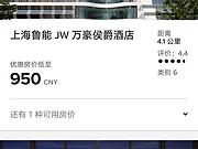 印象中这是<em>上海鲁能jw万豪侯爵</em>酒店史低价!