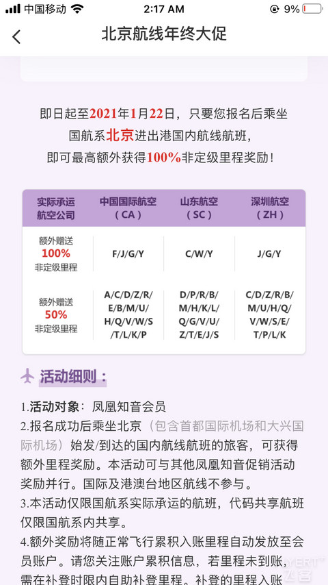 春季北京干线促销