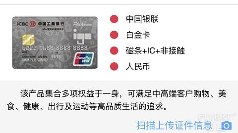 适合的,就是最好的——深圳工银爱购Mini白金卡用卡心得——