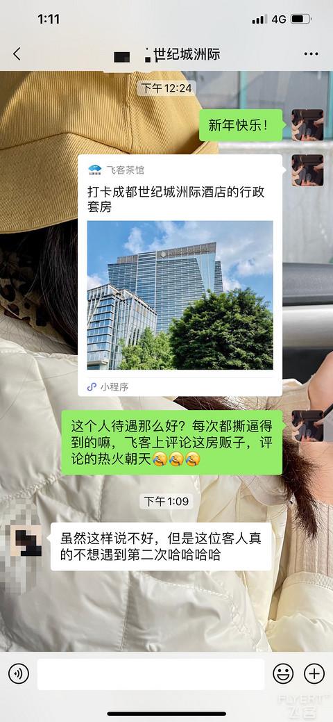 厦门华邑酒店入住报告-国风优雅