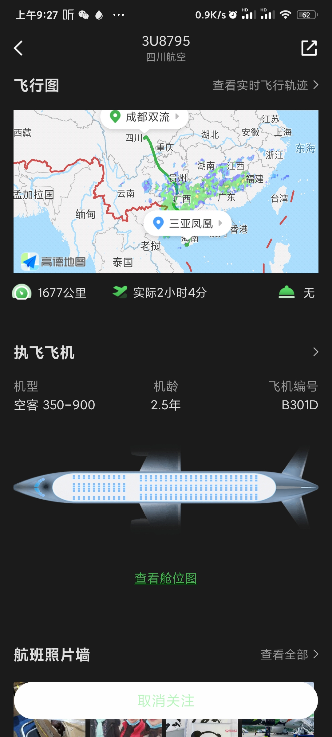 逆流南下,拥抱大海!大年初二川航A350熊猫彩绘机CYU-SYX