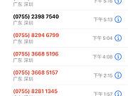 深圳<em>农业银行</em>一天疯狂打十几个分期推销电话