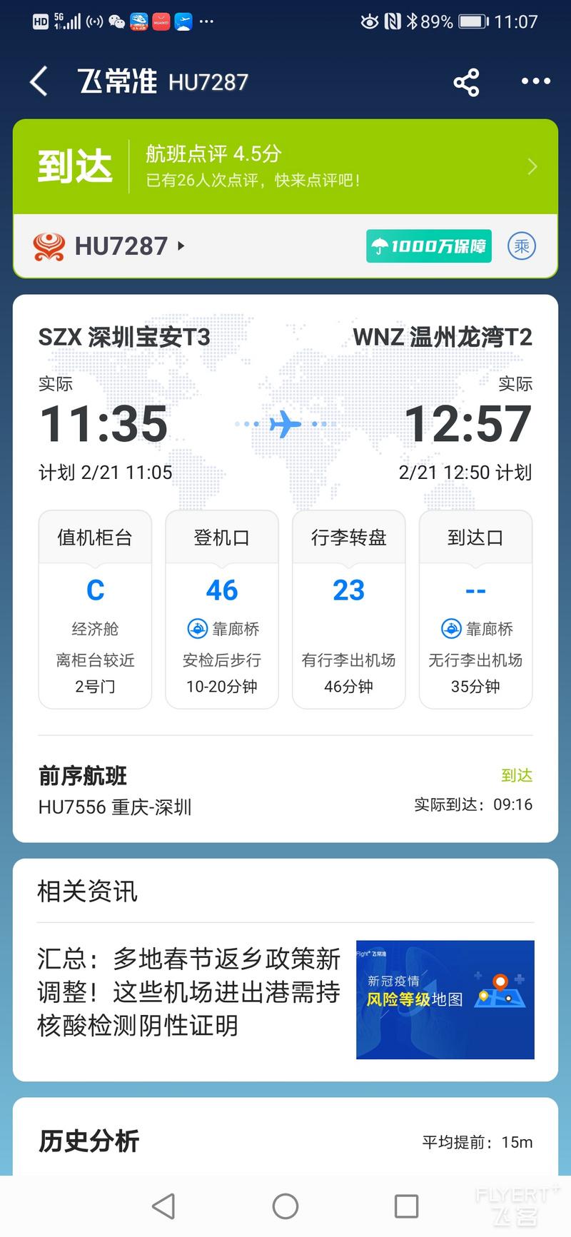 Screenshot_20210224_110748_vz.com.jpg
