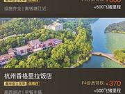 杭州<em>钓鱼台</em>不算顶奢酒店应该也算高奢酒店吧