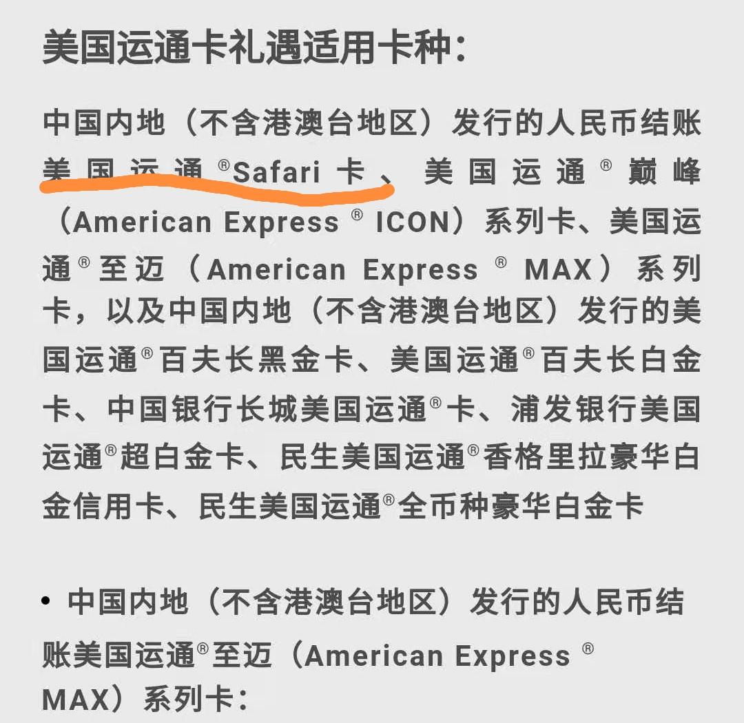 首发:广发Safari神卡大升级,尊享美国运通FHR等三大权益