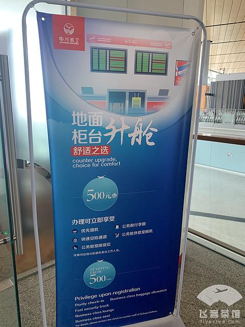 """有没有人知道川航北京到成都的航班""""机会升舱""""多少钱"""