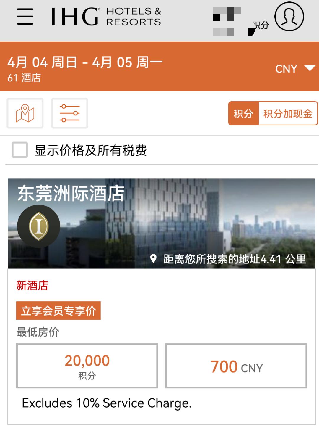 清明团聚游东莞,积分换房住洲际——20000分&¥200的东莞洲际行政体验