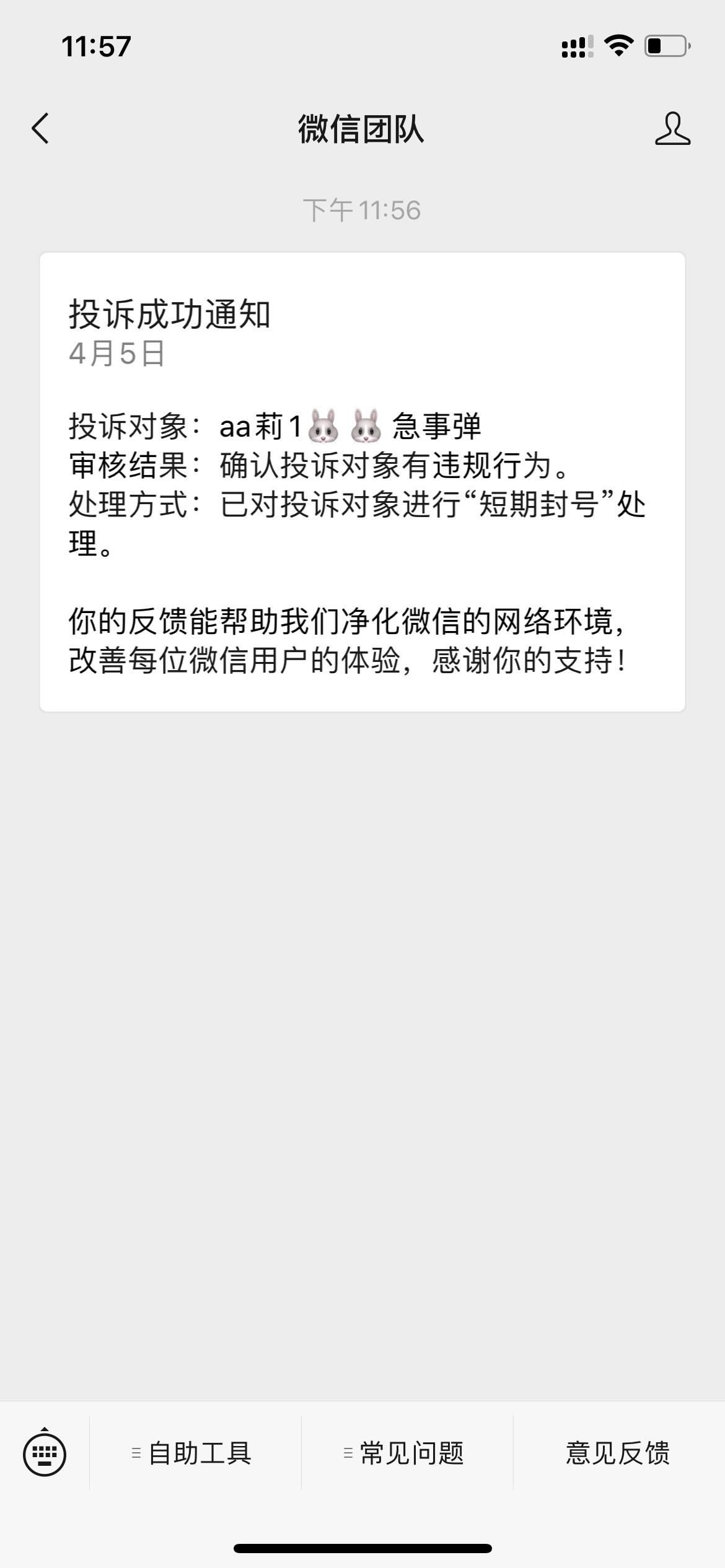 微信卖给黄牛购物卡被骗