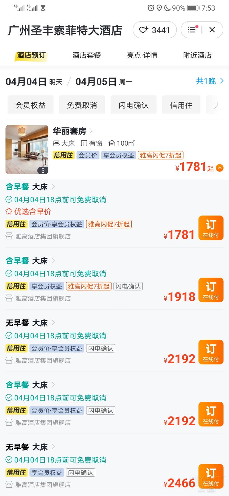 Screenshot_20210403_195345_com.taobao.trip.jpg
