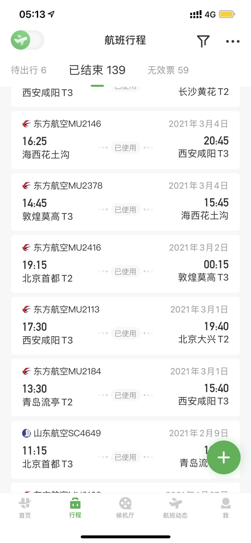 一周时间用东航随心飞遍了青海所有机场