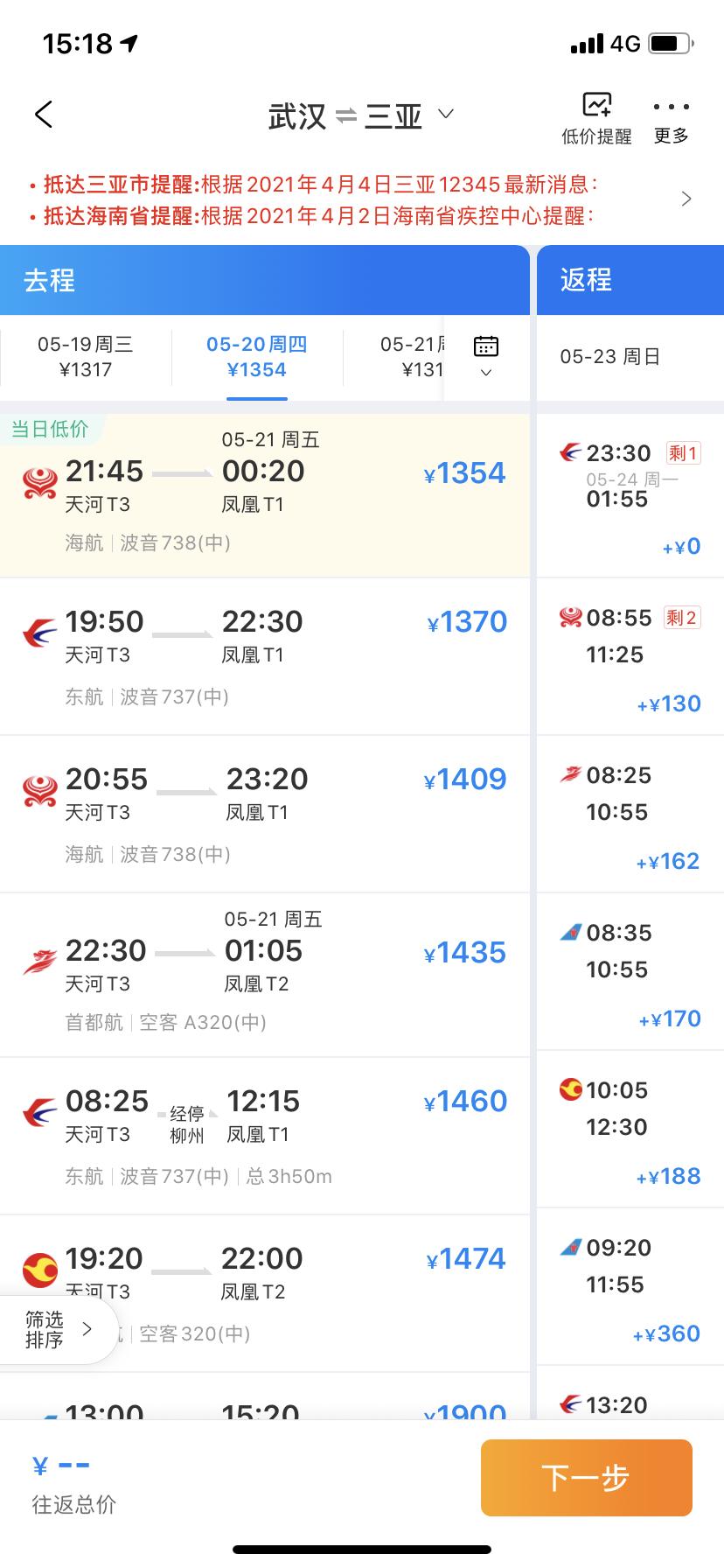 武汉飞三亚机票居高不下怎么搞?求指导