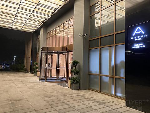 【首发】杭州崇闲半山亚朵酒店几木大床房入住报告
