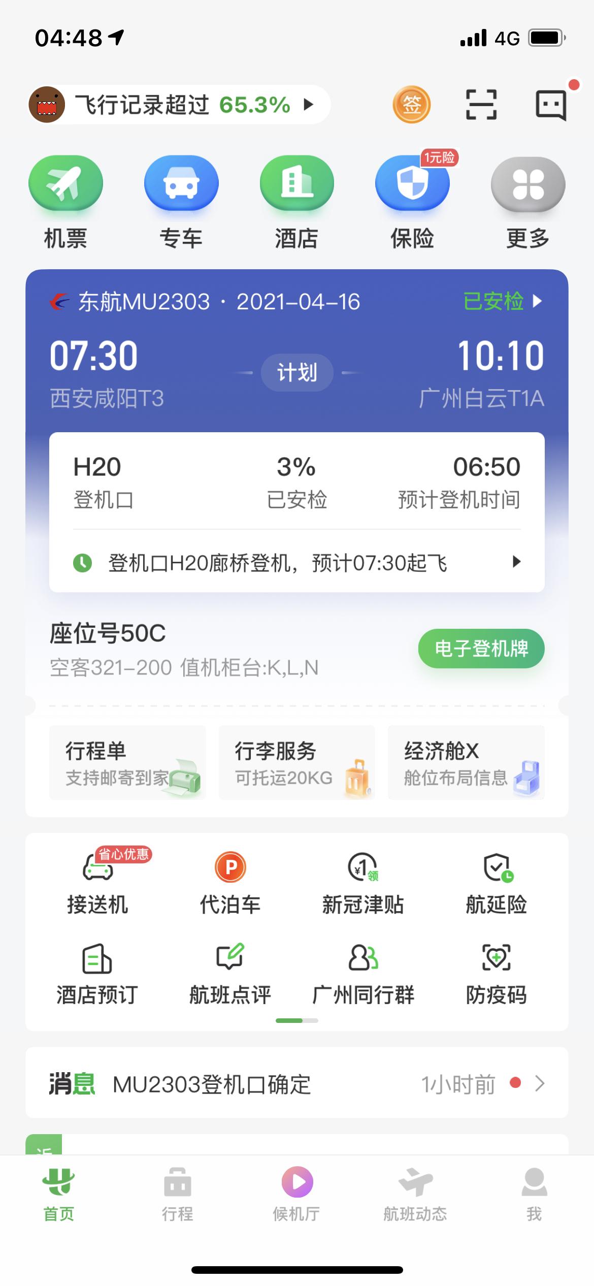 『东航随心飞』尾声之旅 秦粤琼楚湘出差兼探亲