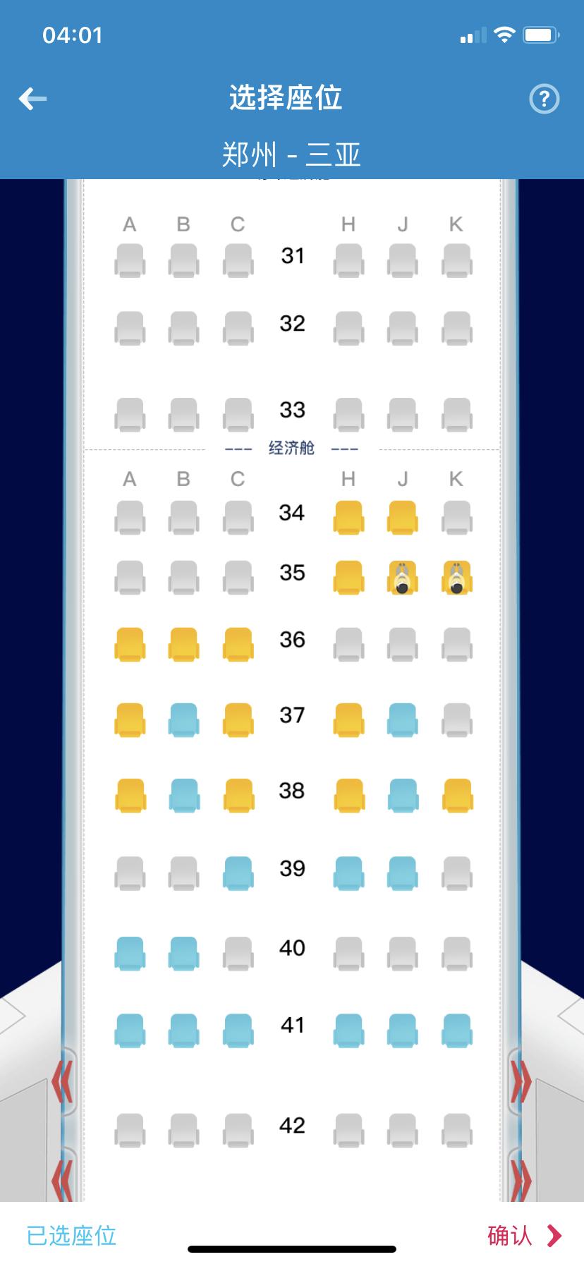 不懂就问 前几天选的35k 35J是蓝色免费座位 今天一看咋变成黄色里程座了呢 会被退吗 还是要加钱 谢谢