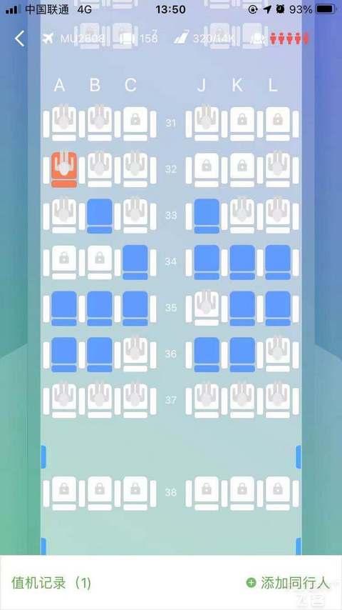 还是给大家分享一下西安值机如何选最前排座位吧
