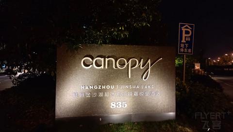 上有天堂下有苏杭--杭州金沙湖和达嘉悦里希尔顿 湖景房入住体验
