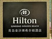 五一小长假推荐:适合Staycation不适合旅游的青岛三家希尔顿全服务酒店对比