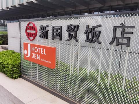 #北京新国贸饭店# Hotel Jen By Shangri-La.