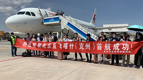 飞客首发!南京 - 喀什 直飞航线首航