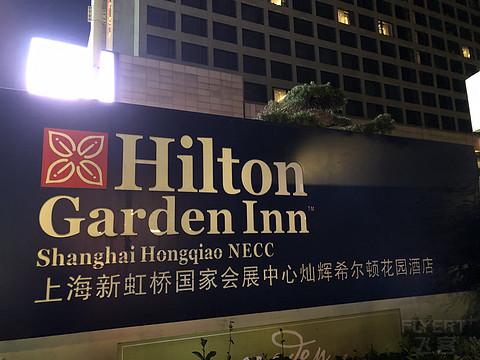 希尔顿新虹桥国展中心花园酒店