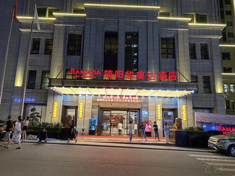 体验简阳华美达酒店行政套房-厚道的会员体验