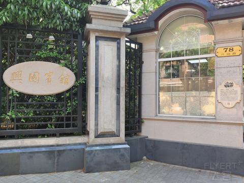 国内最美最爱的Radisson Collection~兴国丽笙宾馆
