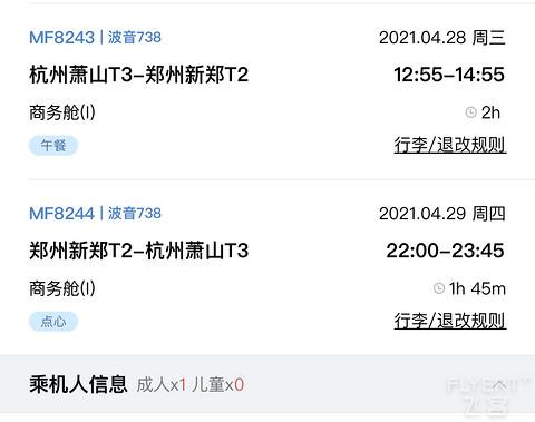 厦门航空MF8243/8244杭州-郑州往返商务舱体验