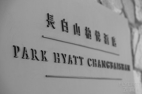 Folklore @ Park Hyatt Changbaishan