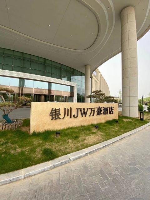 塞上小清新之银川JW万豪酒店