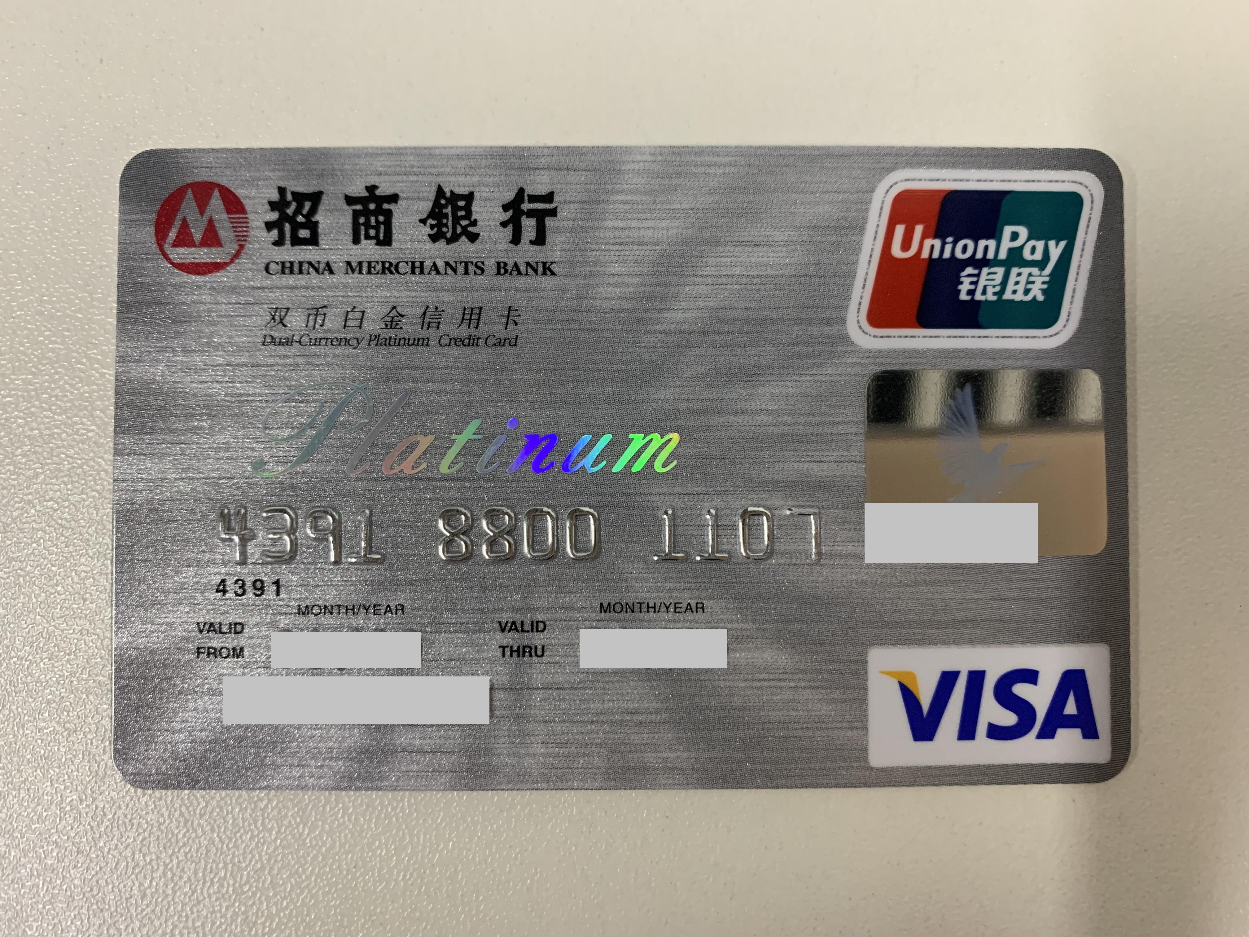 六家银行白金卡,哪家颜值高?