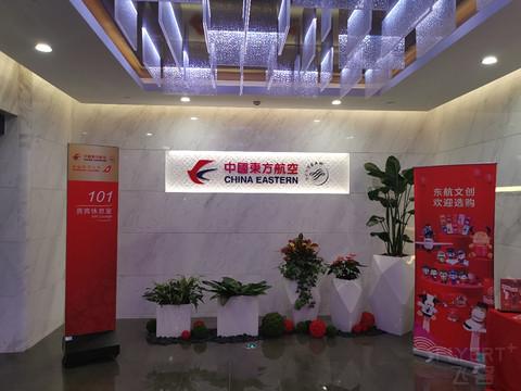 东航休息室报告【2】上海浦东国际机场Satellite Hall 东航V101自营休息室