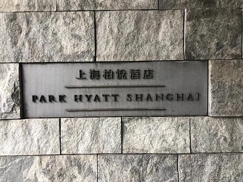 上海|柏悦酒店三晚之行