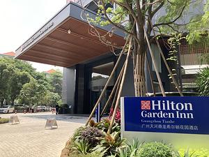 多一分厚道多一分体验的广州天河鼎龙希尔顿花园酒店