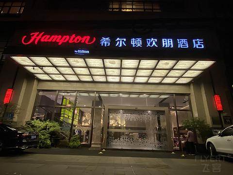 打卡全国希尔顿酒店第四站-成都宽窄巷子欢朋酒店
