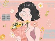 【新卡发布】<em>民生银行</em>花加联名信用卡