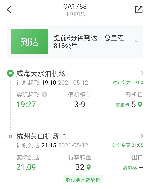 出差G开启CA金卡保级之旅随心记11/5月12日CA1663天津经威海中转CA1788至杭州飞行简报