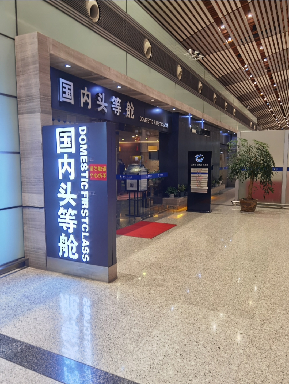 山东航空 SC8016 常州--青岛 高级经济舱