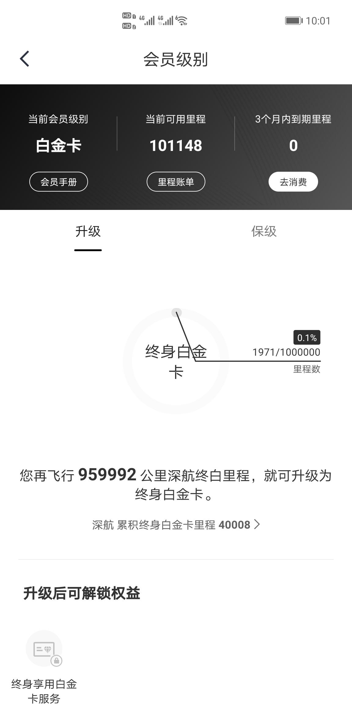 深圳航空的用心服务让我路转粉
