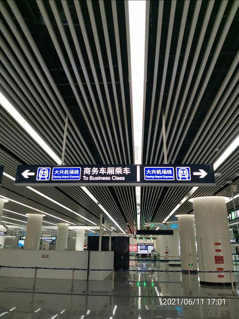 一场没有计划的奇遇旅行: 北京大兴-三亚凤凰CZ67161