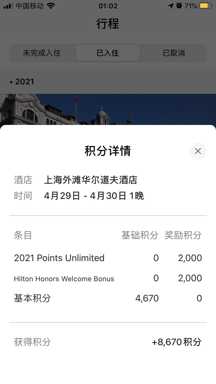 #晒单有奖#晒出你的2021 HH2希尔顿酒店订单,分享种草酒店。房券、积分就是你的咯!
