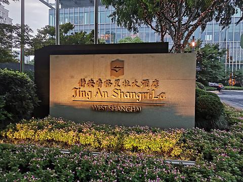 端午假期上海之旅第二次打卡上海静安香格里拉6.12-6.13