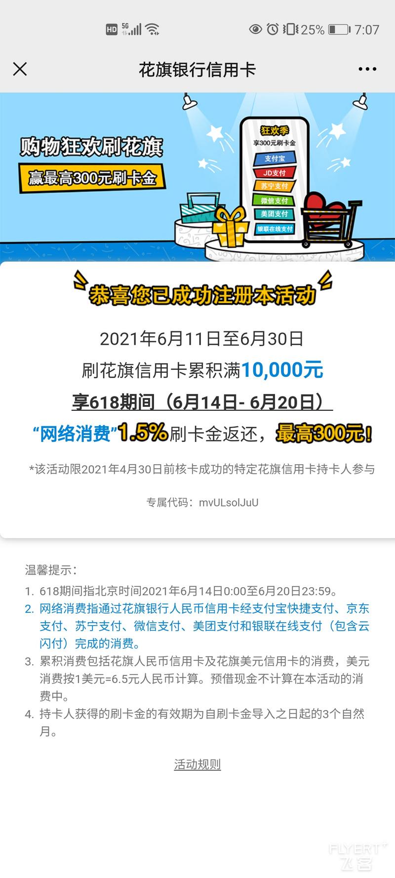 Screenshot_20210613_190708_com.tencent.mm.jpg