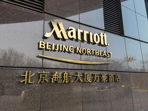 历经风霜十二年,依然有亮点——北京海航大厦万豪