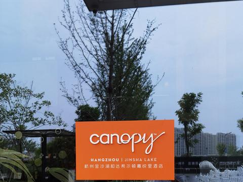 端午假期的杭州金沙湖和达希尔顿嘉悦里酒店体验