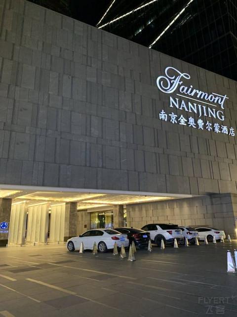 端午第二站—南京金奥费尔蒙酒店金奥豪华套房体验