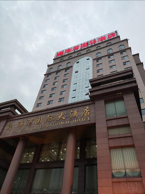 走进大别山,新县鑫海湾国际大酒店红色之旅