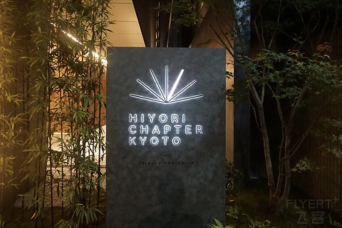 京都Hiyor Chapter臻品之选-转角双床房