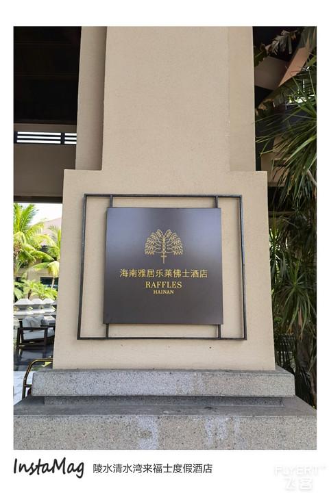 海南陵水清水湾雅居乐莱佛士度假酒店揽海湾海景套房
